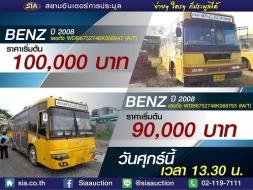 ใครอยากได้รถเมล์ ยี่ห้อ Benz มาเลยที่ SIA !!