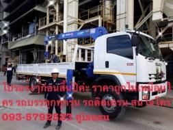 รถบรรทุกติดเครน ราคาถูกใหม่ป้ายแดง 4ล้อ6ล้อ10ล้อ ดาวน์ต่ำ 0-10%