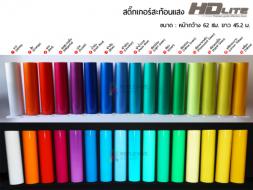 ขายสติ๊กเกอร์สะท้อนแสง HDLite สติ๊กเกอร์สะท้อนแสง แบบม้วน-ตัดเมตร