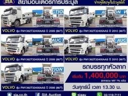 มาแล้ว!! รถบรรทุกหัวลาก VOLVO สภาพพร้อมใช้ ที่ SIA