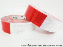 ขาวแดงสะท้อนแสง3m Diamond Grade เทปสะท้อนแสง3m ไดมอน เกรด