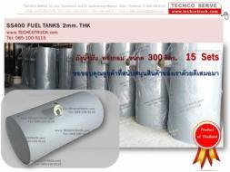 ถังน้ำมัน#เหล็ก#สแตนเลส#โทร:085-100-5115 (www.TECHCOTRUCK.com)