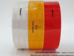 แผ่นสะท้อนแสงสีเหลือง แถบสะท้อนแสงติดรถบรรทุก UNECE R104.00 E13