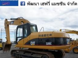 รถขุด CAT320C นำเข้าจากญี่ปุ่น พร้อมใช้งาน ราคาถูก