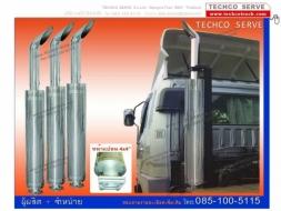 ถังน้ำมัน รถบรรทุก 370 -380 -400 - 420 ลิตร โทร 085-100-5115