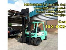 โฟล์คลิฟท์2.5ตัน mitsubishi ดีเซล ชั่วโมงน้อย งาหมุน-ปกติ 1XX,XXX
