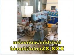 เครื่องตัดเหล็กโปรไฟล์ ไม่เคยใช้ในไทย2X,XXX ชมเครื่องจักร