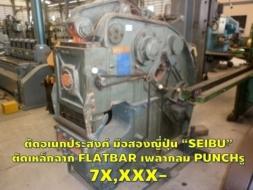 เครื่องตัดอเนกประสงค์ SEIBU ตัด เหล็กฉาก FLAT BAR เหล็กแผ่น