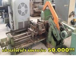 เครื่องเลื่อยไฟฟ้า มีหางส่ง 50,000 ชมเครื่องจักร