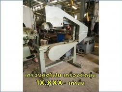 เครื่องตัดโฟม เครื่องตัดนุ่น 1X,XXX เท่านั้น