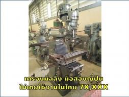 เครื่องมิลลิ่ง มือสองญี่ปุ่น ไม่เคยใช้งานในไทย 7X,XXXเท่านั้น