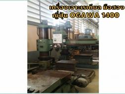 เครื่องเจาะเรเดียล มือสองญี่ปุ่น OGAWA 1400ชมเครื่องจักร