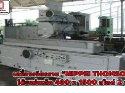 """เครื่องเจียรราบ """"NIPPEI THOMSON"""" โต๊ะแม่เหล็ก 400 x 1500"""