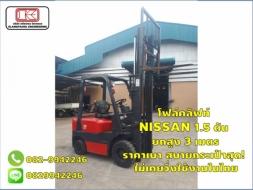 โฟล์คลิฟท์ NISSAN 1.5 ตัน ยกสูง 3 เมตร ราคาเบา สบายกระเป๋าสุด!