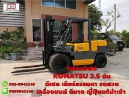 โฟล์คลิฟท์ KOMATSU 3.5 ตัน ดีเซล รถสวย เครื่องยนต์ ดีมาก