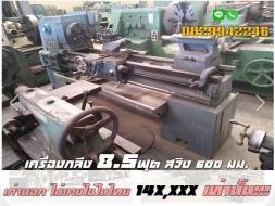 เครื่องกลึง8.5ฟุต เก่านอก ไม่เคยใช้ในไทย สวิง600 14X,XXXเท่านั้น