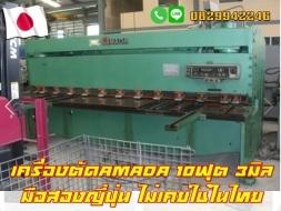 เครื่องตัด10ฟุต AMADA มือสองญี่ปุ่น ไม่เคยใช้ในไทย