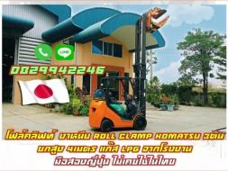 โฟล์คลิฟท์งาหนีบ  KOMATSU 3ตัน  ยกสูง 4เมตร   มือสองญี่ปุ่น